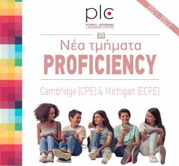 ΝΕΑ ΤΜΗΜΑΤΑ PROFICIENCY CAMBRIDGE-MICHIGAN